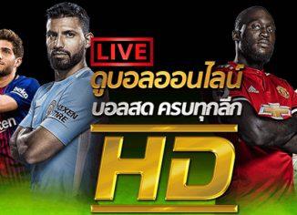 รายงานการดูบอลสดของไทย