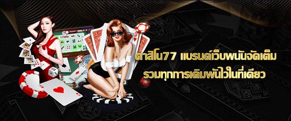 5G Casino